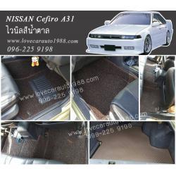 พรมดักฝุ่น NISSAN Cefiro A31 พรมไวนิลสีน้ำตาล