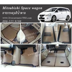 ยางปูพื้นรถยนต์ Mitsubishi Space wagon ลายกระดุมสีน้ำตาล