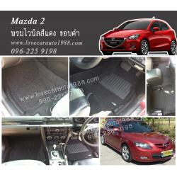 พรมปูพื้นรถยนต์ Mazda 3 ไวนิลสีดำ