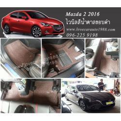 พรมพื้นรถ Mazda 2 2016 ไวนิลสีน้ำตาล ขอบดำ