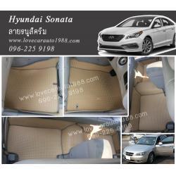 ยางปูพื้นรถยนต์ Hyundai Sonata ธนูสีครีม