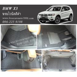 พรมปูพื้นรถยนต์ BMW X3 ไวนิลสีดำ