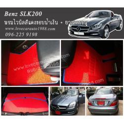 พรมปูพื้นรถยนต์ Benz SLK200 ไวนิลสีแดงขอบน้ำเงิน