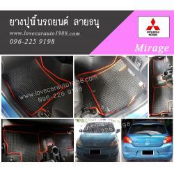 ยางปูพื้นรถยนต์ Mitsubishi Mirage ลายธนูดำขอบส้ม