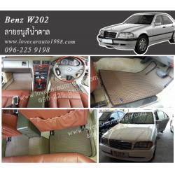 ยางปูพื้นรถยนต์ Benz W202 ลายธนูสีน้ำตาล