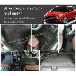พรมปูพื้นรถยนต์ Mini Cooper Clubman ไวนิลสีดำ
