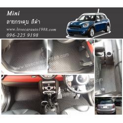 ยางปูพื้นรถยนต์ Mini ลายกระดุม สีดำ