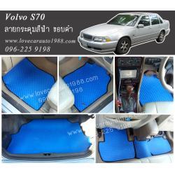 ยางปูพื้นรถยนต์ Volvo S70 ลายกระดุมสีฟ้า ขอบดำ