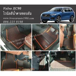 พรมปูรถ Volvo XC90 พรมไวนิลสีน้ำตาล ขอบส้ม