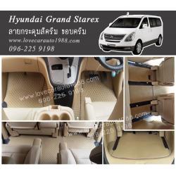 ยางปูพื้นรถยนต์ Hyundai Grand Starex Premium 2014 ลายกระดุมสีครีม ขอบครีม