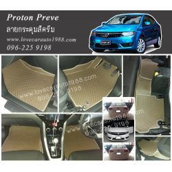ยางปูพื้นรถยนต์ Proton Preve ลายกระดุมสีครีม
