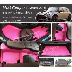 ยางปูพื้นรถยนต์ Mini Cooper Clubman 2016 ลายจิีกซอร์ สีชมพู