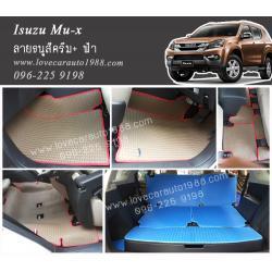 ยางปูพื้นรถยนต์ Isuzu Mu-x ลายธนูสีครีม+ ฟ้า