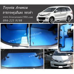 ยางปูพื้นรถยนต์ Toyota avanza ลายกระดุมสีฟ้า