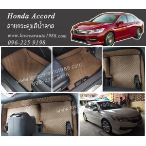 ยางปูพื้นรถยนต์ Honda Accord ลายกระดุมสีน้ำตาล