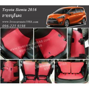 ยางปูพื้นรถยนต์ Toyota Sienta 2016 ลายธนูสีแดง