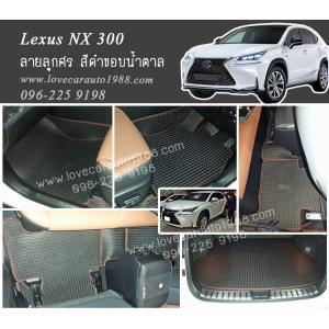 ยางปูพื้นรถยนต์ Lexus NX 300 ลายลูกศร สีดำขอบน้ำตาล