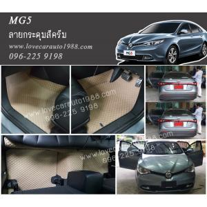 ยางปูพื้นรถยนต์ MG5 ลายกระดุมสีครีม
