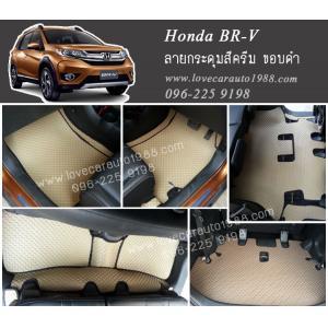 ยางปูพื้นรถยนต์ Honda BR-V ลายกระดุมสีครีม ขอบดำ