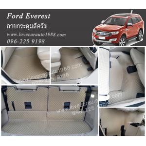 ยางปูพื้นรถยนต์ Ford Everest All New 2015 ลายกระดุมสีครีม