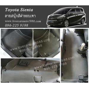 ยางปูพื้นรถยนต์ Toyota Sienta ลายสนุ๊กสีดำขอบเทา