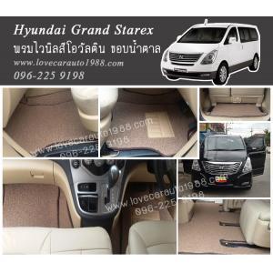 พรมปูพื้นรถยนต์ Hyundai Grand Starex Vip สีโอวัลติน ขอบน้ำตาล