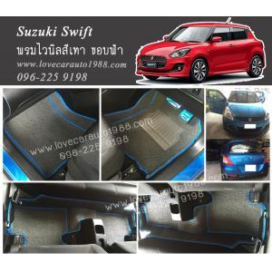พรมดักฝุ่นไวนิล Suzuki Swift สีเทา ขอบฟ้า