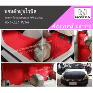 พรม Honda accord ปลาวาฬ พรมดักฝุ่น ไวนิลสีแดง