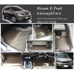 ยางปูพื้นรถยนต์ Nissan X-Trail ลายกระดุมสีน้ำตาล