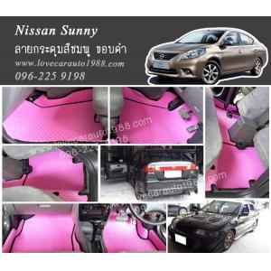 ยางปูพื้นรถยนต์ Nissan Sunny ลายกระดุมสีชมพู ขอบดำ