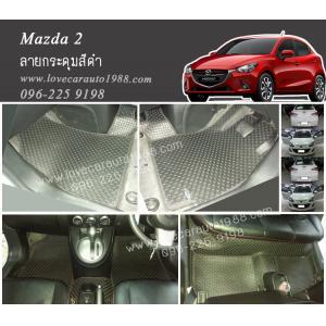 ยางปูพื้นรถยนต์ Mazda 2 ลายกระดุมสีดำ