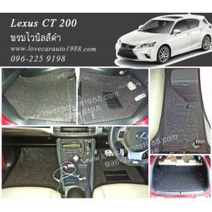 พรมปูพื้นรถยนต์ Lexus CT200 ไวนิลสีดำ
