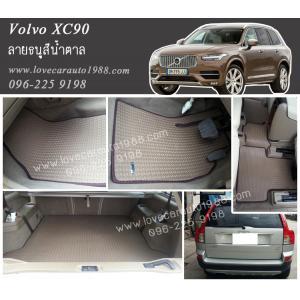 ยางปูพื้นรถยนต์ Volvo XC 90 ลายธนูสีน้ำตาล