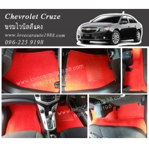 พรมไวนิล Chevrolet Cruze สีแดง