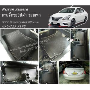 ยางปูพื้นรถยนต์ Nissan Almera ลายจิ๊กซอร์สีดำขอบเทา