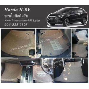 พรมปูพื้นรถยนต์ Honda H-RV ไวนิลสีครีม
