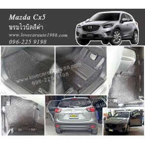 พรมปูพื้นรถยนต์ Mazda Cx5 ไวนิลสีดำ