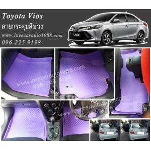 ยางปูพื้นรถยนต์ Toyota Vios 2012 ลายกระดุมสีม่วง