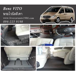 พรมปูพื้นรถยนต์ Benz VITO ไวนิลสีเทา