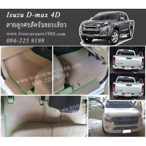 ยางปูพื้นรถยนต์ Isuzu Dmax 4D ลายธนูครีมขอบเขียว
