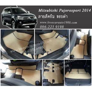 ยางปูพื้นลายกระดุม Mitsubishi Pajerosport 2014 สีครีมขอบดำ