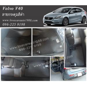 ยางปูพื้นรถยนต์ Volvo V40 f5 2014 ลายกระดุมสีดำ