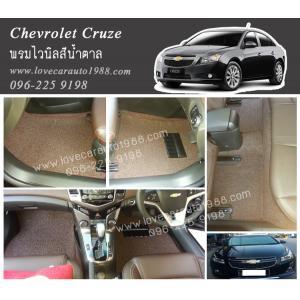 พรมไวนิล Chevrolet Cruze สีน้ำตาล