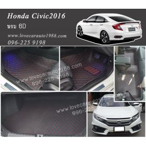 พรม 6D Honda Civic 2016 สีดำด้ายแดง