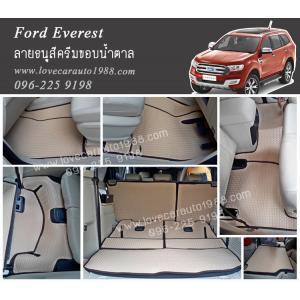 ยางปูพื้นรถยนต์ Ford Everest All New 2015 ธนูครีมขอบน้ำตาล