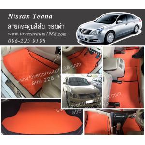 ยางปูพื้นรถยนต์ Nissan Teana ลายกระดุมสีส้ม ขอบดำ