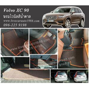 พรมดักฝุ่นไวนิล Volvo XC 90 สีน้ำตาล ขอบแดง