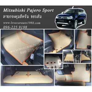ยางปูพื้นรถยนต์ Mitsubishi Pajero Sport ลายกระดุมสีครีม ขอบส้ม