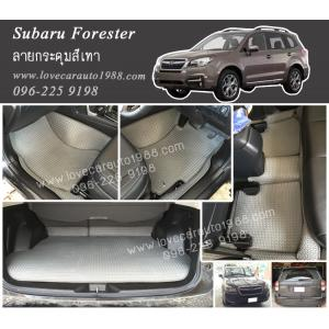 ยางปูพื้นรถยนต์ Subaru Forester ลายกระดุมสีเทา