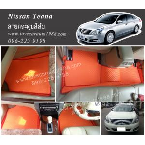 ยางปูพื้นรถยนต์ Nissan Teana ลายกระดุมสีส้ม